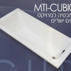 MTI אמבטיה אקרילית מלבנית קיוביק אמבטיה 70